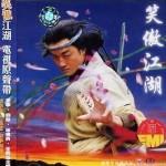 笑傲江湖 (央视版)详情