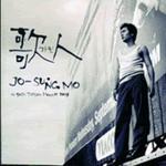 Jo Sung Mo Vol. 5 - 歌人详情