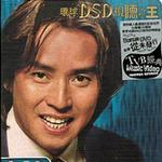 环球DSD视听之王:谭咏麟
