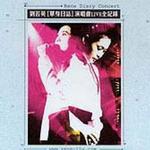 单身日志演唱会LIVE全纪录 Disc 3详情