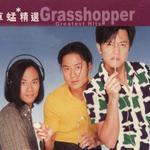 滚石香港黄金十年:草蜢精选详情