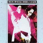 单身日志演唱会LIVE全纪录 Disc 1