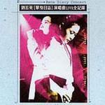 单身日志演唱会LIVE全纪录 Disc 2
