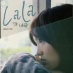 LaLa首张创作专辑详情