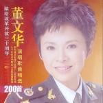 演唱歌曲精选200首 (五)详情