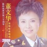 演唱歌曲精选200首 (一)