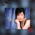 王雅洁LPCD45详情