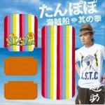 たんぽぽ/海賊船/其の拳详情