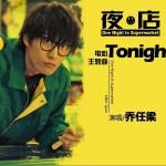 Tonight (单曲)详情