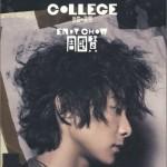 College 新曲+精选详情