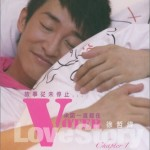 Love Story Chapte 1详情