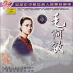 二十世纪中华歌坛名人百集珍藏版 毛阿敏详情