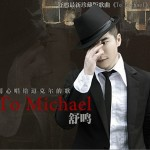 To Michael (单曲)详情
