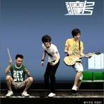摩卡乐队同名EP详情