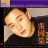 优德游戏怎么存款专辑: 张国荣 粤语珍藏版