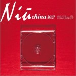 Niu China 新中国-80后的红色经典