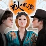 秋风渐(单曲)详情