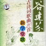 新学堂歌 古诗词歌曲20首 (谷建芬监制)