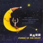 大自然音乐系列-星光夜语