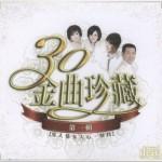 30金曲珍藏(壹)-男人情女人心·坚持详情
