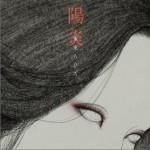 陽炎 (单曲)详情