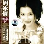 中华名人名歌经典珍藏版 - 周冰倩详情