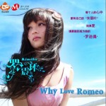 Why Love Romeo详情