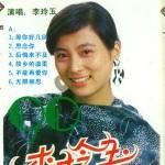 90李玲玉专辑详情