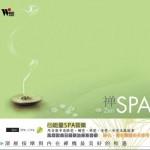 心灵音乐馆- Spa Life音乐系列 禅 SPA详情