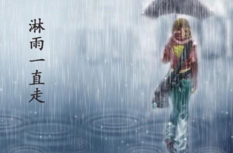 星期五日历_淋雨一直走 - 每日一听 - 一听音乐网::每天听一听