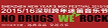 1516 深圳跨年迷笛音乐节