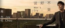 周杰伦《说好不哭》MV震撼上线