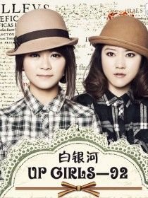 Up Girls(92组合)