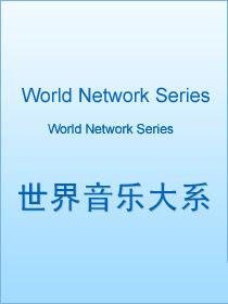 World Network Series