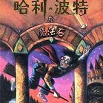 哈利波特与魔法石 Harry Potter and The Sorcerer's Stone详情