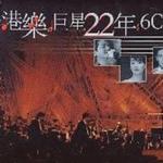 港乐 22 年 Live Box Set - 港乐四星 完美的声空 1998