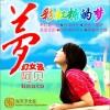 彩虹糖的梦(EP)