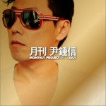 Monthly 2010 July (Single)试听