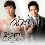 Royal Family OST Part.3