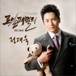 Royal Family OST Part.5