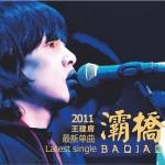 灞桥(单曲)详情
