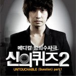 Quiz Of God2 OST Part.1