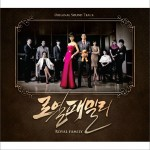 Royal Family OST
