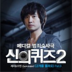 Quiz Of God2 OST Part.3