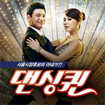 Dancing Queen OST