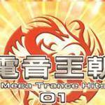 电音王朝01
