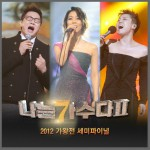 V.A - Survival~ I am a Singer 2012 가왕전세미파이널