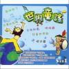 世界童谣-CD3
