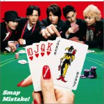 Mistake! / Battery (Single)