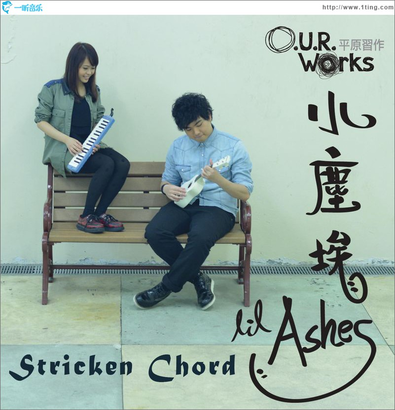 Stricken Chord(单曲)